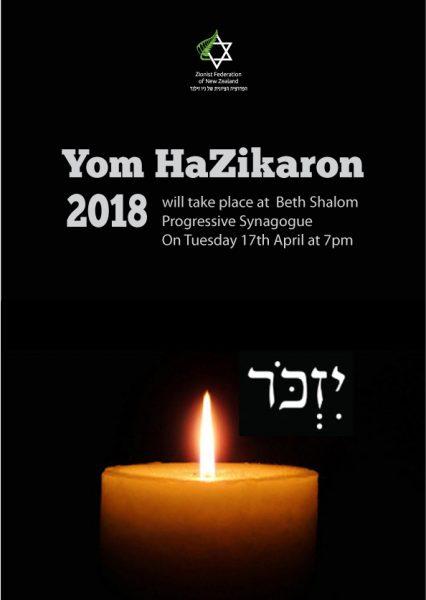Yom HaZikaron 2018