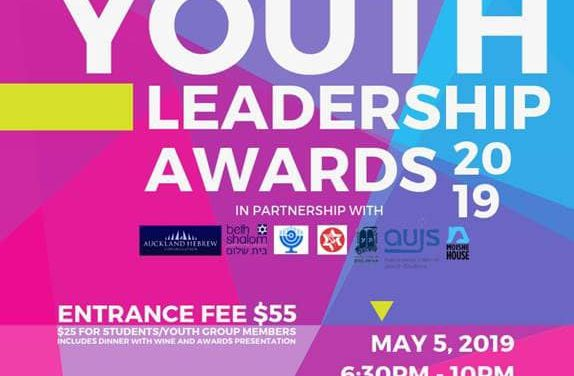 Steven Scher Youth Leadership Awards Dinner