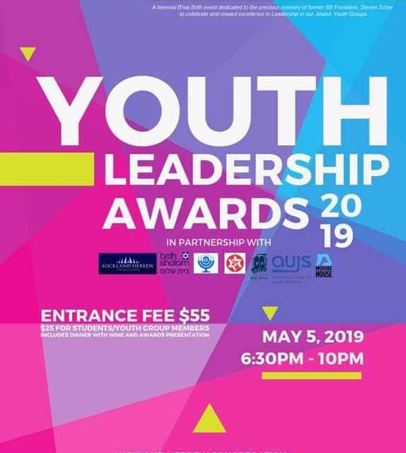 Steven Scher Youth Leadership Awards Dinner