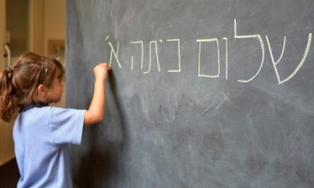 Kadimah School taking enrolments for 2019